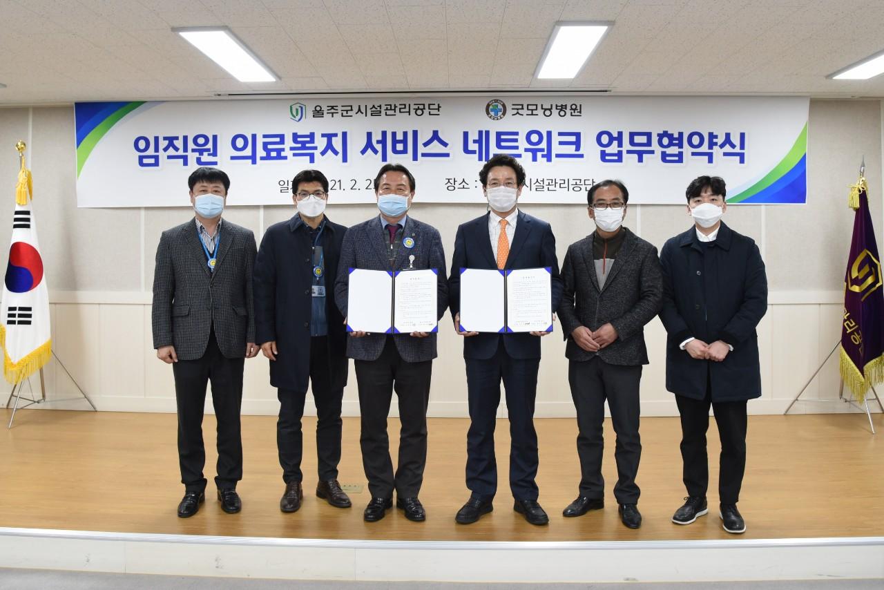 [협약식]울주군시설관리공단 협약식